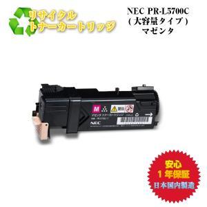 NEC対応 PR-L5700C リサイクルトナー マゼンタ|nhshop