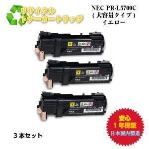 NEC対応 PR-L5700C リサイクルトナー イエロー 3本セット|nhshop