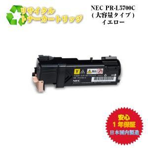 NEC対応 PR-L5700C リサイクルトナー イエロー|nhshop