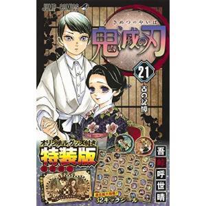 鬼滅の刃 21巻シールセット付き特装版 (ジャンプコミックス)|ni-store