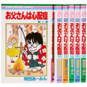 お父さんは心配症 全6巻 完結セット (りぼんマスコットコミックス)|ni-store