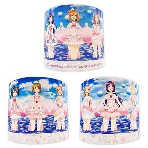 μ's Memorial CD-BOX「Complete BEST BOX」 (期間限定生産)|ni-store