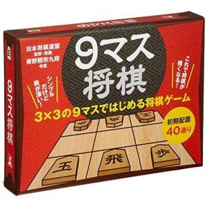 幻冬舎(Gentosha) 9マス将棋|ni-store