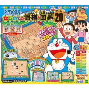 ドラえもん はじめての将棋&九路囲碁 ゲーム20|ni-store