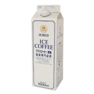 ホーマー アイスコーヒー無糖 珈琲専門店用 1000ml|ni-store