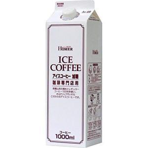 ホーマー アイスコーヒー加糖 珈琲専門店用 1000ml|ni-store
