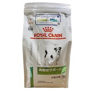 【療法食】 ロイヤルカナン ドッグフード 満腹感サポート 小型犬用 S 1kg|ni-store