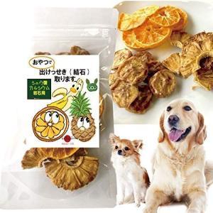 犬 猫 ペット 尿路結石に(おやつで 出けっせき(結石)取ります )シュウ酸カルシウム結石 無添加 サプリ・おやつ|ni-store