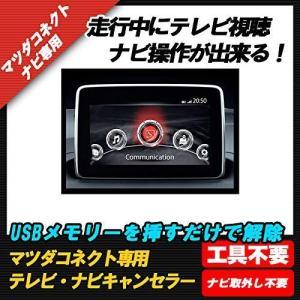 CX?3用 TVキャンセラ?/ナビキャンセラー USB解除タイプ マツダコネクト対応 テレビキャンセラ? ni-store