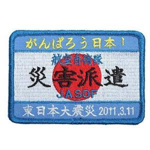 【PA127】 防衛省自衛隊グッズ JSDF ワッペン 刺繍 パッチ Fサイズ(男女兼用) ブルー|ni-store