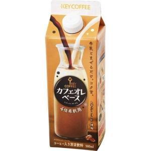 キーコーヒー カフェオレベース(希釈用) 500ml|ni-store