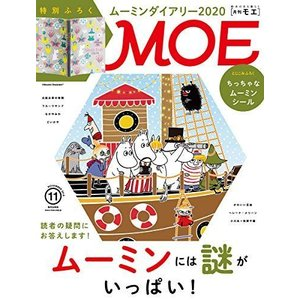 MOE (モエ) 2019年11月号 [雑誌] (ムーミンには謎がいっぱい! |付録 ムーミンダイアリー2020)|ni-store