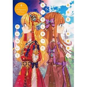 ある日、お姫様になってしまった件について 4 (フロース コミック)|ni-store