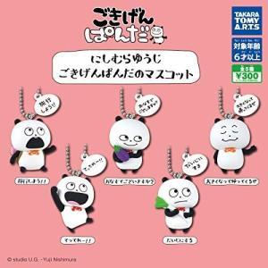 にしむらゆうじ ごきげんぱんだのマスコット 全5種セット タカラトミーアーツ|ni-store