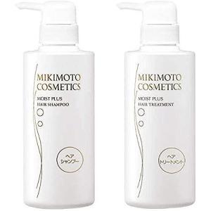 ミキモト化粧品 モイストプラス ヘアシャンプー&トリートメントセット|ni-store