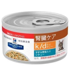 プリスクリプション・ダイエット 療法食 猫用 腎臓ケア K/D ツナ&野菜入りシチュー 82g×6|ni-store