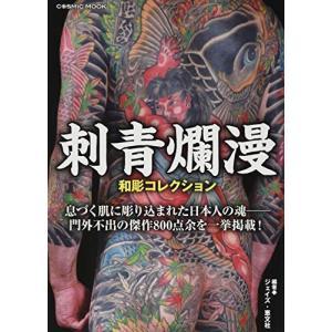刺青爛漫 和彫コレクション (コスミックムック)|ni-store
