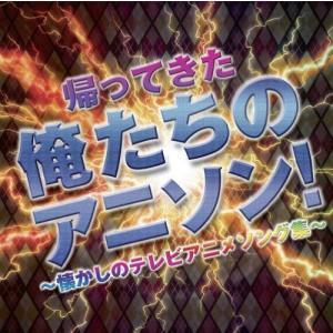 アニソン 懐かしの テレビアニメソング 集 BHST-117|ni-store