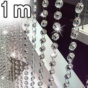 【クリスタルカーテン ガラス 1m】間仕切り のれん サンキャッチャー アクリルではありません! シャンデリア ひものれん 衝立 クリスタル ni-store
