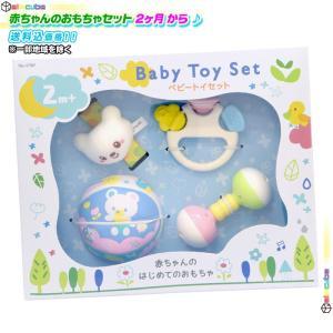 赤ちゃんのはじめてのおもちゃ ベビートイセット あかちゃんのおもちゃ かわいい ラトル アレー カミ...