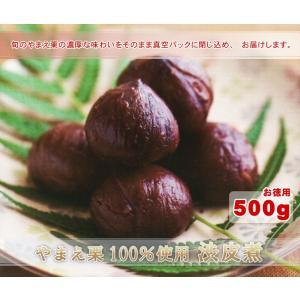 国産 やまえ栗を使った渋皮煮 お徳用500g 熊本県