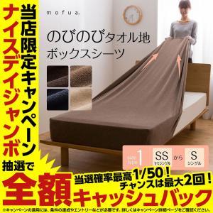 mofua のびのびタオル地 ボックスシーツ (対応サイズ:SSセミシングル〜Sシングル)|niceday