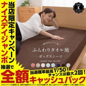 mofua ふんわりタオル地 綿100% ボックスシーツ キング|niceday