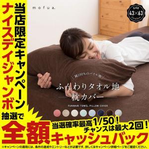 mofua ふんわりタオル地 綿100% 枕カバー niceday