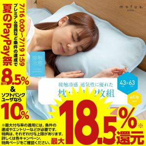 mofua cool 接触冷感 通気性に優れた 枕パッド2枚組 43×63cm niceday