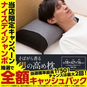 そばがら香る 男の高め枕 (日本製 消臭機能付き)|niceday