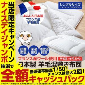 日本製 フランス産羊毛混 敷き布団(抗菌防臭 羊毛20%東レマシュロン80%)3.0kg|niceday