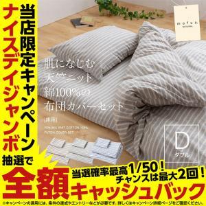 mofua natural 肌になじむ天竺ニット 綿100%の布団カバーセット(床用/ボーダー柄) ダブル|niceday