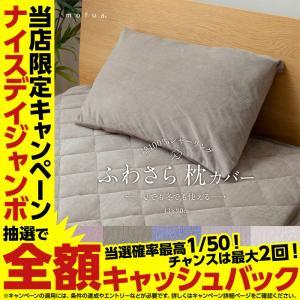 mofua 夏でも冬でもふわさら枕カバー 43×90cm|ナイスデイダイレクト