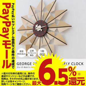 GEORGE NELSON BUTTERFLY CLOCK ジョージ・ネルソン バタフライクロック|niceday