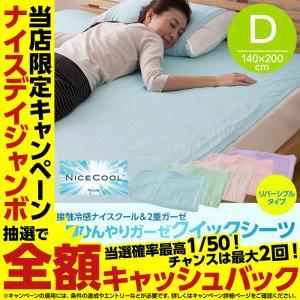 接触冷感ナイスクール&2重ガーゼ3層ひんやりガーゼクイックシーツ(ダブルサイズ)|niceday