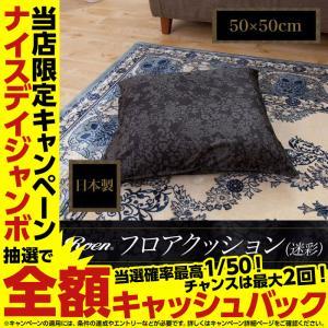 Roen(R)ロエン フロアクッション(迷彩)50×50cm|niceday