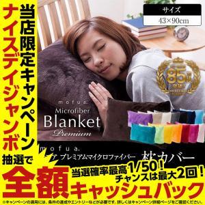 モフア公式店 mofua モフア プレミアムマイクロファイバー枕カバー(43×90cm)|niceday