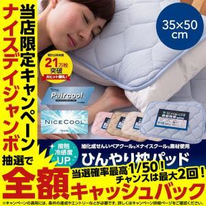 接触冷感度アップ 旭化成せんいペアクール×ナイスクール素材使用 ひんやり枕パッド2枚組|niceday