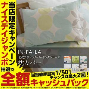 北欧デザイン枕カバー 43x63IN-FA-LA|niceday