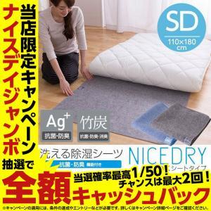 洗える除湿シーツ 抗菌 防臭機能付き  ナイスドライ 敷くシートタイプ セミダブルサイズ SD|niceday