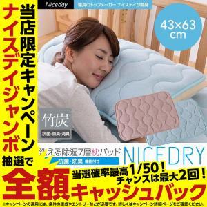 洗える除湿7層枕パッド 抗菌 防臭機能付き  ナイスドライ枕パッド|niceday