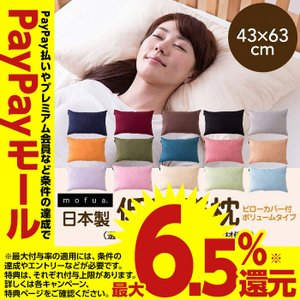 mofua(R) 日本製低高反発枕 ピローカバー付 ボリュームタイプ 低高反発素材使用)43×63cm|niceday