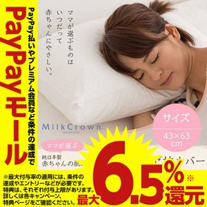 ママが選ぶ 赤ちゃんの肌にやさしい3重ガーゼ枕カバー(抗菌・防臭・保湿加工)(43×63cm) niceday