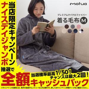 mofua プレミアムマイクロファイバー着る毛布 フード付 (ルームウェア) Mサイズ 着丈110c...