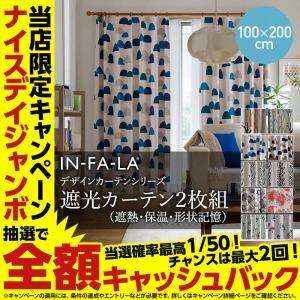 カーテン北欧デザイン遮光カーテン2枚組100×200cmIN-FA-LA|niceday