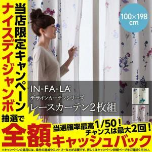 カーテン北欧デザイン遮光カーテン2枚組100×198cmIN-FA-LA|niceday