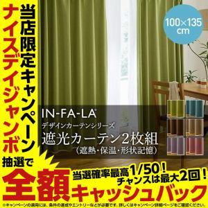 カーテン北欧デザイン遮光カーテン2枚組100×135cmIN-FA-LA|niceday
