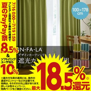 カーテン北欧デザイン遮光カーテン2枚組100×178cmIN-FA-LA|niceday