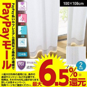 紫外線を99%カットするUGIプレミアム 日本製 遮熱5重レースカーテン(シングルストライプ) 2枚組 100×108cm|niceday
