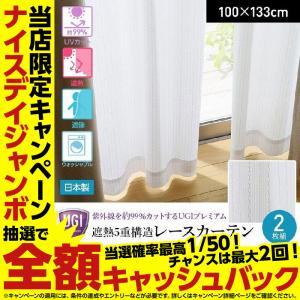 紫外線を99%カットするUGIプレミアム 日本製 遮熱5重レースカーテン(シングルストライプ) 2枚組 100×133cm|niceday